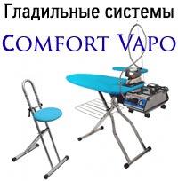 Гладильные системы Comfort Vapo