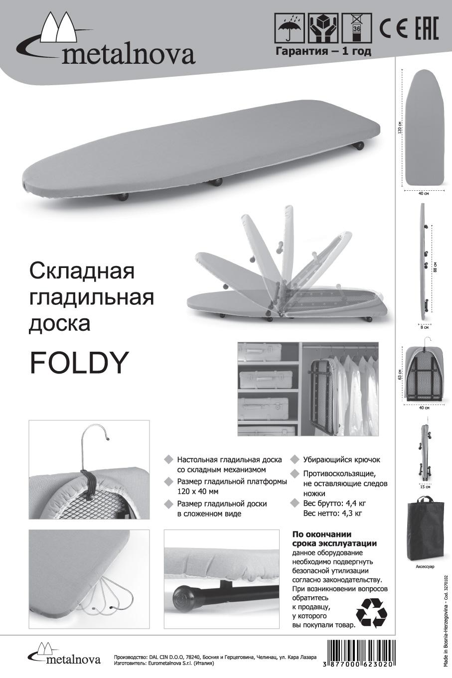 Складная гладильная доска Foldy